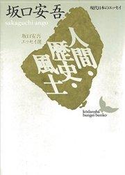 コミックシーモアで買える「人間・歴史・風土 坂口安吾エッセイ選」の画像です。価格は864円になります。