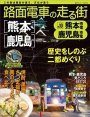 コミックシーモアで買える「路面電車の走る街(10) 熊本市電・鹿児島市電」の画像です。価格は540円になります。