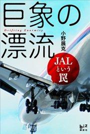 コミックシーモアで買える「巨象の漂流 JALという罠」の画像です。価格は1,512円になります。