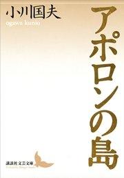 コミックシーモアで買える「アポロンの島」の画像です。価格は864円になります。