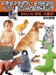 コミックシーモアで買える「オリクトラグス・クニクルスって、どんな生き物? おもしろい学名、大集合!」の画像です。価格は324円になります。