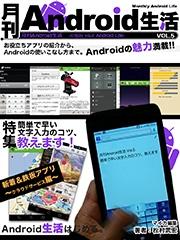コミックシーモアで買える「月刊Android生活Vol.5 簡単で早い文字入力のコツ、教えます!」の画像です。価格は86円になります。