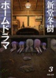コミックシーモアで買える「邪(よこしま) ?ホームドラマ3」の画像です。価格は162円になります。