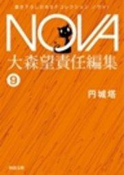 コミックシーモアで買える「NOVA1【分冊版】Beaver Weaver」の画像です。価格は108円になります。