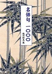 コミックシーモアで買える「名俳句一〇〇〇」の画像です。価格は534円になります。