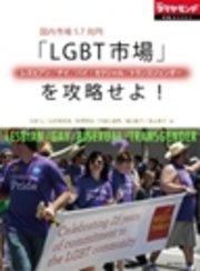 コミックシーモアで買える「国内市場5.7兆円 「LGBT(レズビアン/ゲイ/バイ・セクシャル/トランスジェンダー)市場」を攻略」の画像です。価格は108円になります。