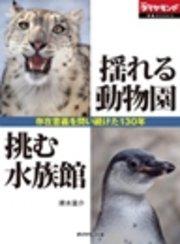 動物福祉法の画像