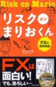 コミックシーモアで買える「リスク オン まりおくん」の画像です。価格は810円になります。