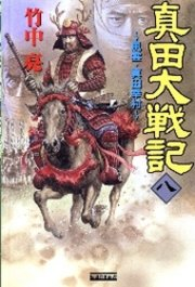 商品画像:真田大戦記 8 〜風雲・真田幸村〜