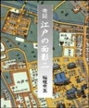 花魁道中 浅草の画像
