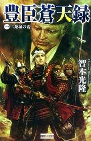 商品画像:豊臣蒼天録1 二条城の変