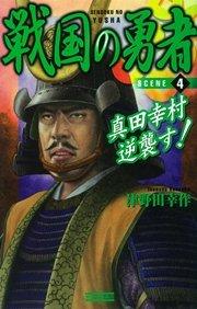 商品画像:戦国の勇者4 真田幸村逆襲す!