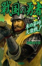 商品画像:戦国の勇者6 木の芽峠大激戦!