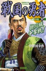 商品画像:戦国の勇者22 掛川城争奪戦!
