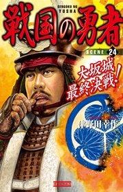 商品画像:戦国の勇者24 大坂城最終決戦!