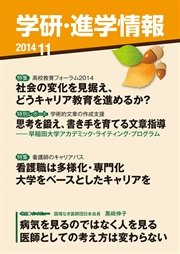 コミックシーモアで買える「学研・進学情報 2014年11月号」の画像です。価格は87円になります。