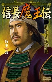 商品画像:信長魔王伝2 竹中半兵衛の神眼