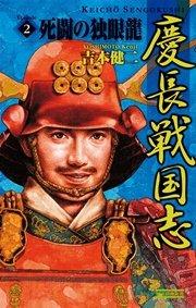 商品画像:慶長戦国志2 死闘の独眼龍