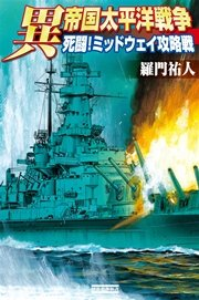 コミックシーモアで買える「異 帝国太平洋戦争 死闘!ミッドウェイ攻略戦」の画像です。価格は822円になります。