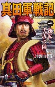 商品画像:真田軍戦記 1 逆転!大坂の陣