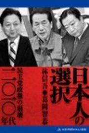 コミックシーモアで買える「日本人の選択 二〇一〇年代」の画像です。価格は106円になります。