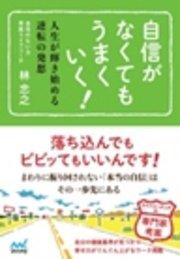 コミックシーモアで買える「自信がなくてもうまくいく! 人生が輝き始める逆転の発想」の画像です。価格は1,028円になります。