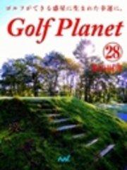 コミックシーモアで買える「ゴルフプラネット 第28巻 ゴルフの遺伝子はゴルファーの証となる」の画像です。価格は154円になります。
