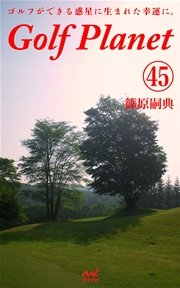 コミックシーモアで買える「ゴルフプラネット 第45巻 ?ゴルファーでいる幸せを謳歌する?」の画像です。価格は154円になります。