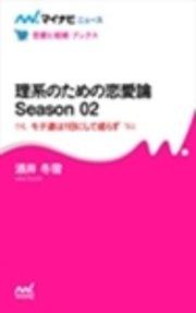 コミックシーモアで買える「理系のための恋愛論 Season 02 モテ道は1日にして成らず」の画像です。価格は154円になります。