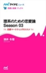 コミックシーモアで買える「理系のための恋愛論 Season 03 恋愛マーケティングのススメ」の画像です。価格は154円になります。