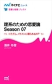 コミックシーモアで買える「理系のための恋愛論 Season 07 ※ただし、イケメンに限られるの?」の画像です。価格は154円になります。