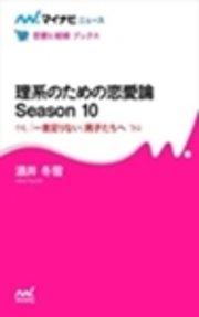 コミックシーモアで買える「理系のための恋愛論 Season 10 「一言足りない」男子たちへ」の画像です。価格は154円になります。