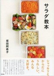コミックシーモアで買える「サラダ教本」の画像です。価格は1,296円になります。