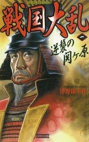 商品画像:戦国大乱 1 逆襲の関ヶ原