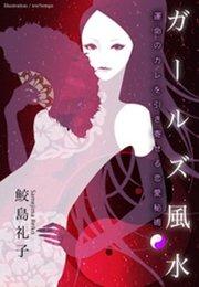 コミックシーモアで買える「ガールズ風水 運命のカレを引き寄せる恋愛秘術」の画像です。価格は324円になります。