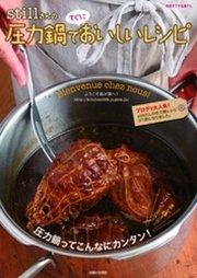 圧力鍋 人気 レシピの画像