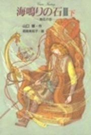 コミックシーモアで買える「海鳴りの石3-下」の画像です。価格は432円になります。