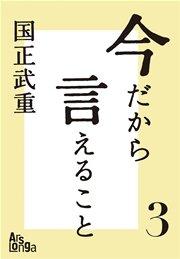 コミックシーモアで買える「今だから言えること3 歴代首相の素顔が語る、日本の光と影」の画像です。価格は378円になります。