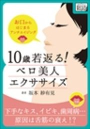コミックシーモアで買える「10歳若返る! ベロ美人エクササイズ」の画像です。価格は540円になります。