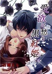 コミックシーモアで買える「愛欲に愁う黒紅姫」の画像です。価格は216円になります。