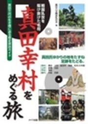 商品画像:真田幸村をめぐる旅 : 戦国乱世を駆け抜けた名将 真田三代の生き様に迫る歴史探訪ガイド