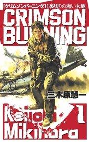 コミックシーモアで買える「クリムゾンバーニング1 裏切りの赤い大地」の画像です。価格は648円になります。