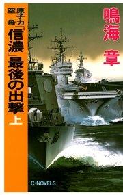コミックシーモアで買える「原子力空母「信濃」 最後の出撃 上」の画像です。価格は648円になります。