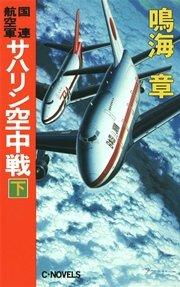 コミックシーモアで買える「国連航空軍 サハリン空中戦 下」の画像です。価格は648円になります。