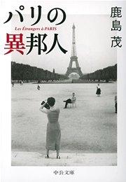 コミックシーモアで買える「パリの異邦人」の画像です。価格は486円になります。