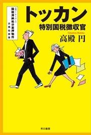 コミックシーモアで買える「トッカン 特別国税徴収官」の画像です。価格は668円になります。