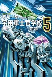 コミックシーモアで買える「宇宙軍士官学校—前哨—5」の画像です。価格は583円になります。