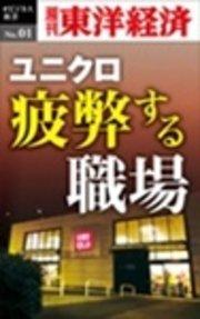 コミックシーモアで買える「ユニクロ 疲弊する職場—週刊東洋経済eビジネス新書No.01」の画像です。価格は216円になります。