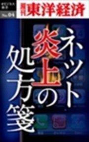 コミックシーモアで買える「ネット炎上の処方箋—週刊東洋経済eビジネス新書No.04」の画像です。価格は216円になります。