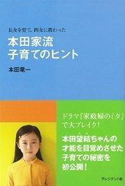 コミックシーモアで買える「長女を育て、四女に教わった 本田家流 子育てのヒント」の画像です。価格は1,080円になります。